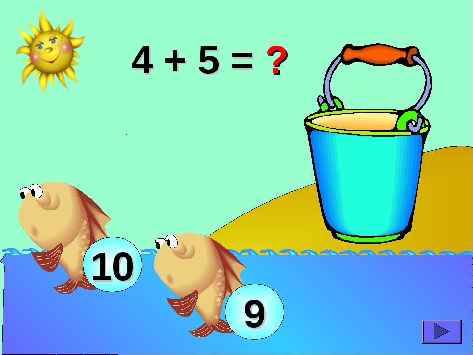 4 + 5 = ? 9