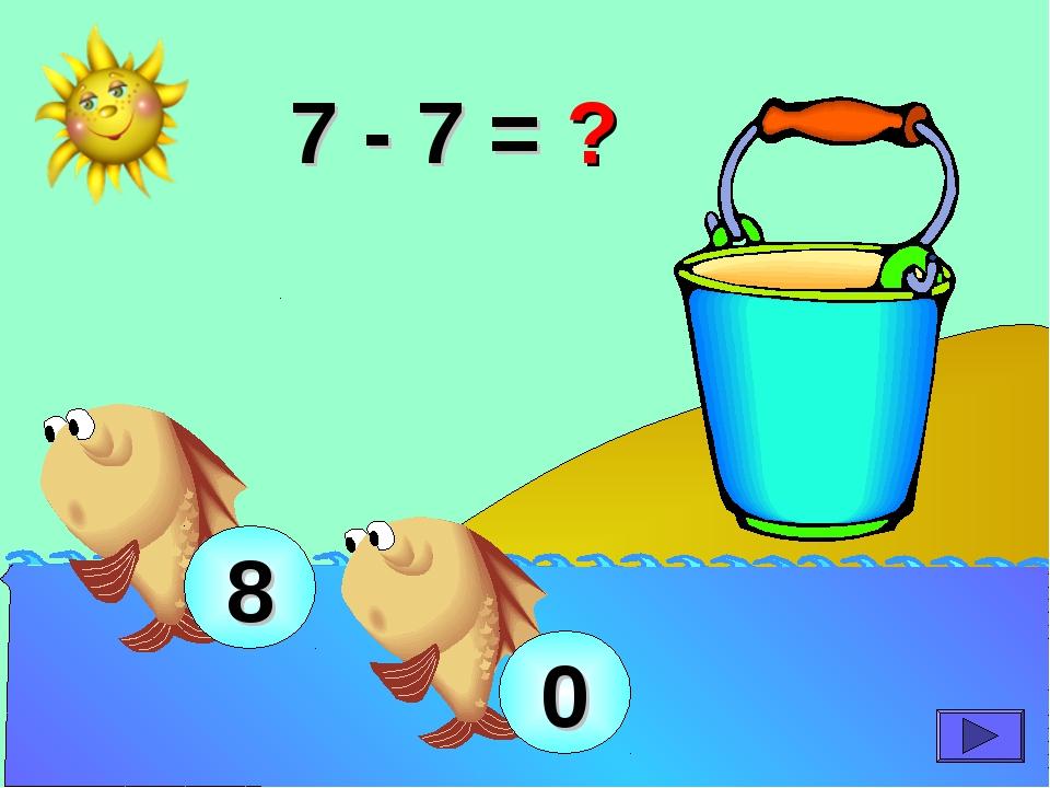 7 - 7 = ? 0
