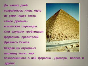 Теперь её вершина обвалилась. Только одна пирамида сына Хуфу на самом своём