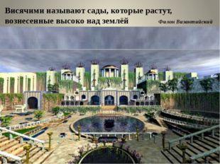 Висячие сады были построены у реки и смотрели на городские стены Вавилона. О