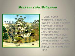 Висячие сады были одной из самых знаменитых диковинок древнего города Вавило