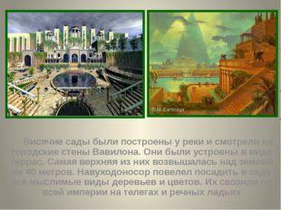 Храм Артемиды Эфесской «Храм Артемиды Эфесской — это настоящий дом богов, соо