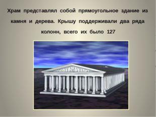 ХРАМ АРТЕМИДЫ В ЭФЕССЕ АРТЕМИССИОН, ОДИН ИЗ САМЫХ ПОЧИТАЕМЫХ И ПРОСЛАВЛЕННЫХ