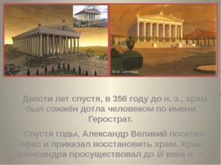 Зевс Олимпийский «Бог ли на землю сошел и явил тебе, Фидий, свой образ. Или н