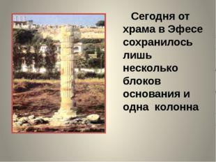 Главной святыней Олимпии был храм Зевса, построенный в 456 году до н. э. Стат