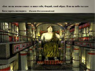 Почти 3000 лет назад Олимпия была важным религиозным центром Юго- Запападной