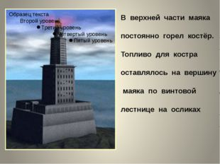 Игра «Семь чудес света на «Поле Чудес» __ __ __ __ __ __ __ __ __ __ ПИРАМИДЫ