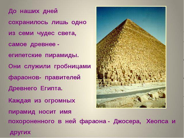 Теперь её вершина обвалилась. Только одна пирамида сына Хуфу на самом своём...
