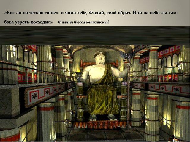 Почти 3000 лет назад Олимпия была важным религиозным центром Юго- Запападной...