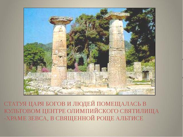 После своего завершения в 435 году до н. э. статуя на протяжении 800 лет ост...