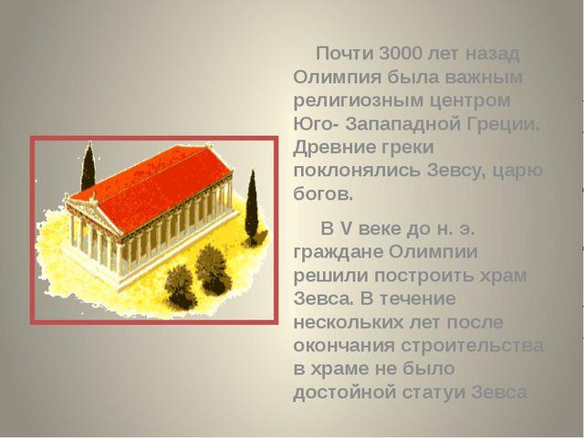 В 462 году н. э. дворец, в котором стояла статуя, был уничтожен пожаром. В О...