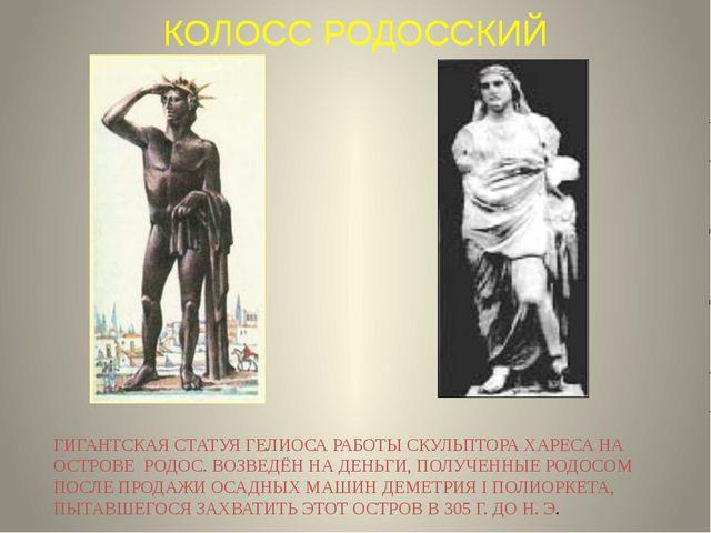 Учёные-археологи предполагают, что статуя стояла в центре города и смотрела...