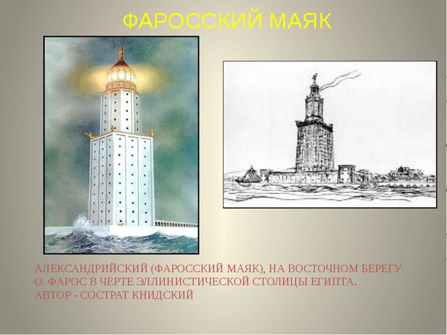 В верхней части маяка постоянно горел костёр. Топливо для костра оставлялось...