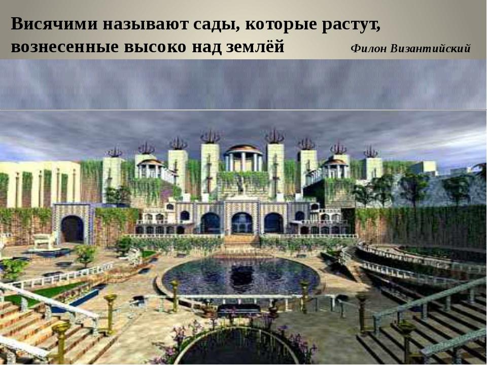 Висячие сады были построены у реки и смотрели на городские стены Вавилона. О...