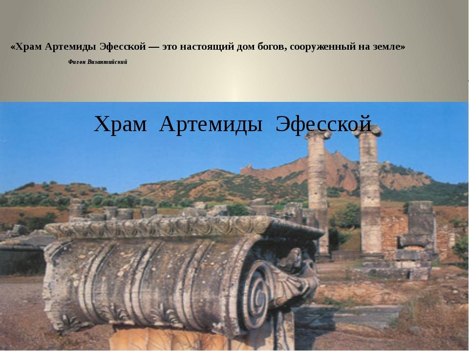 Двести лет спустя, в 356 году до н. э., храм был сожжён дотла человеком по и...