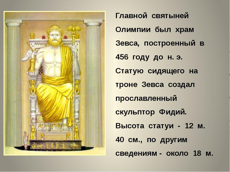 Сначала был создан деревянный каркас, костяк статуи Зевса. Затем его покрыли...
