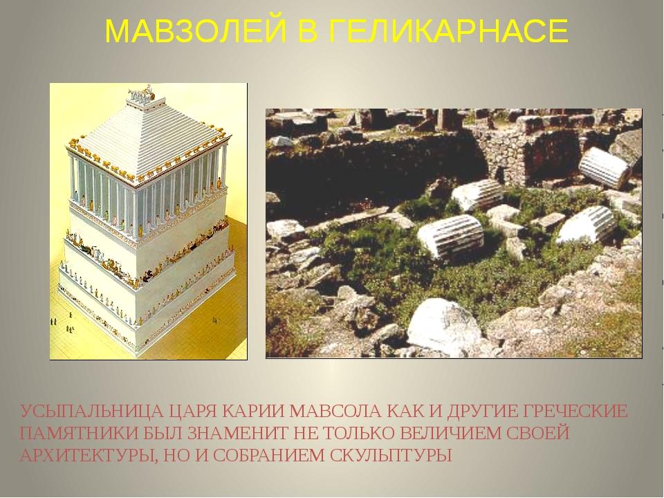 Спустя восемнадцать столетий землетрясение разрушило Мавзолей до основания....
