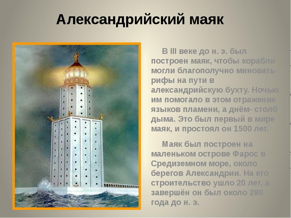 В XIV веке маяк был уничтожен землетрясением. Его обломки использовали при с...