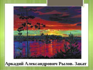 Аркадий Александрович Рылов. Закат