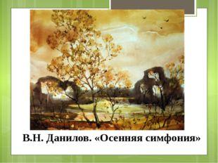 В.Н. Данилов. «Осенняя симфония»