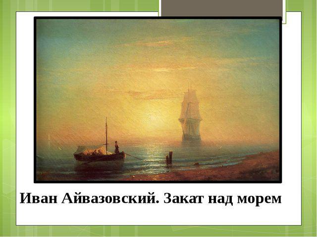 Иван Айвазовский. Закат над морем