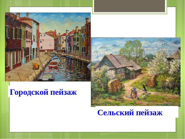 Городской пейзаж Сельский пейзаж
