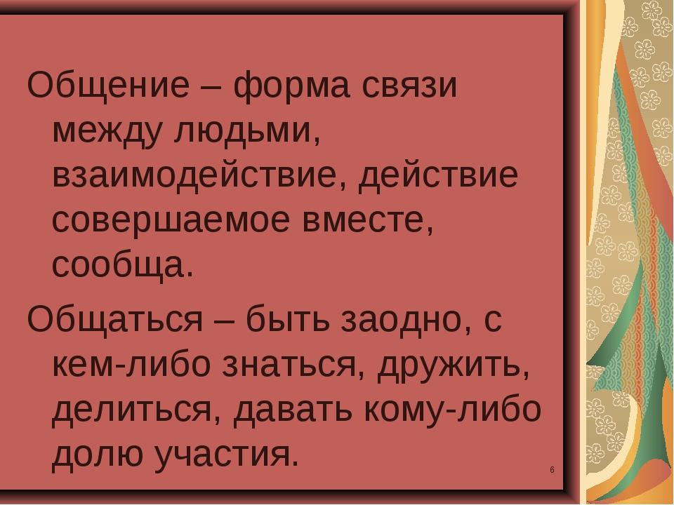 * Общение – форма связи между людьми, взаимодействие, действие совершаемое вм...