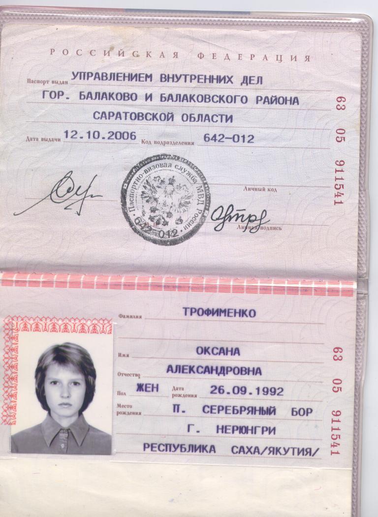 Паспорт Окс.jpg
