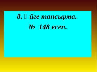 8. Үйге тапсырма. № 148 есеп.