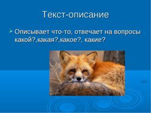 Текст-описание Описывает что-то, отвечает на вопросы какой?,какая?,какое?, ка