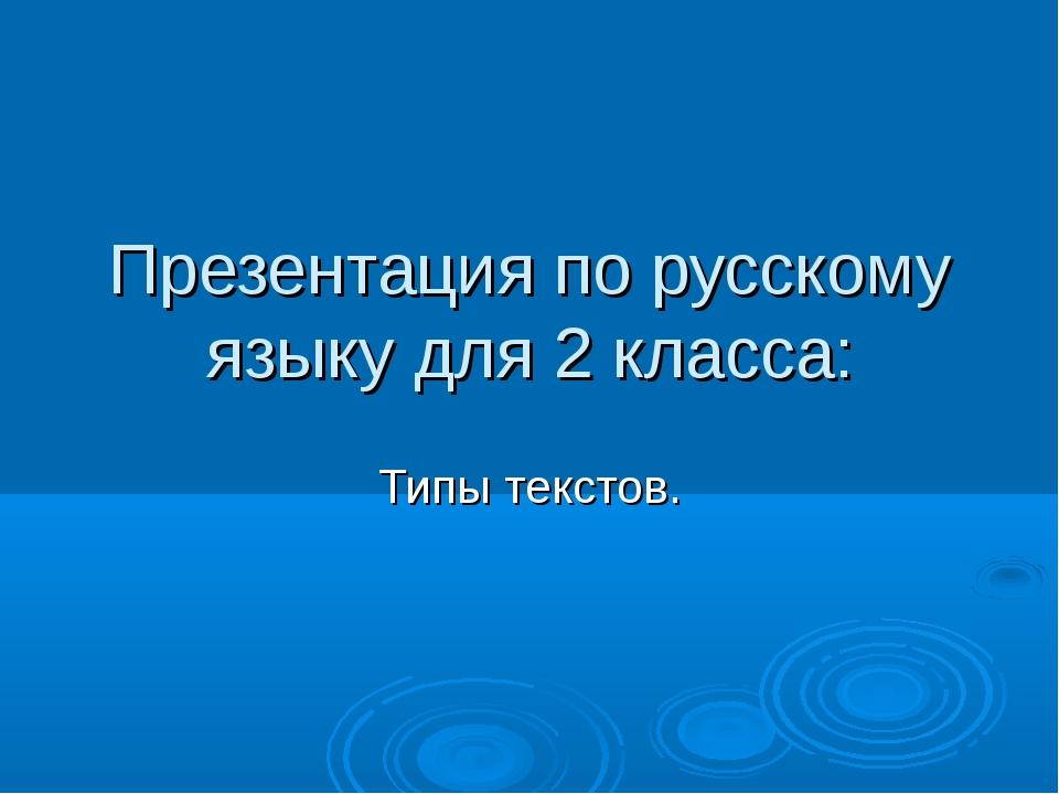 Презентация по русскому языку для 2 класса: Типы текстов.