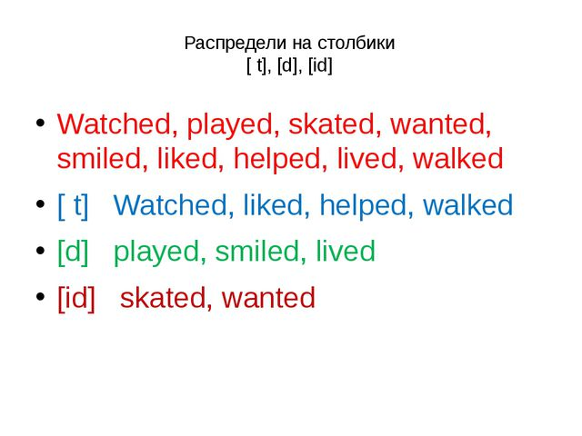 Распредели на столбики [ t], [d], [id] Watched, played, skated, wanted, smile...