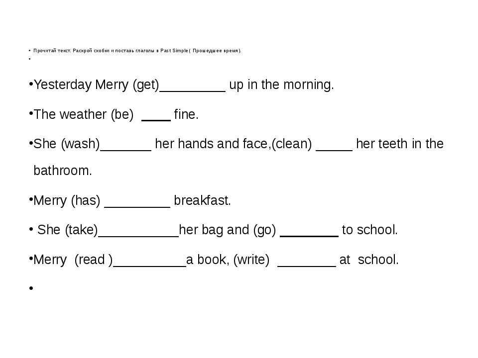 Прочитай текст. Раскрой скобки и поставь глаголы в Past Simple ( Прошедшее вр...