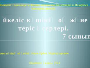 Шымкент қаласындағы Физика математика бағытындағы Назарбаев Зияткерлік мектеб