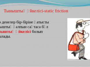 Тыныштық үйкелісі-static friction Егер денелер бір-біріне қатысты тыныштық қ