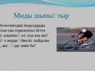 Миды шынықтыр Велосипедші педалдарды баспастан горизонтал бетте бірқалыпты қ