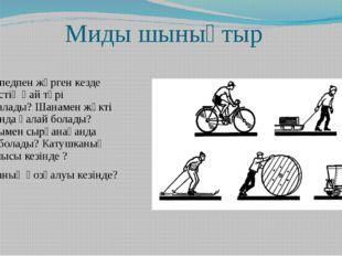Миды шынықтыр Велосипедпен жүрген кезде үйкелістің қай түрі орындалады? Шана