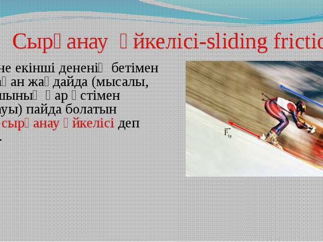 Сырғанау үйкелісі-sliding friction Бір дене екінші дененің бетімен сырғанаға...