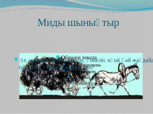 Миды шынықтыр Ат, арбаны тартып келеді. Үйкеліс күші қай жағдайда пайдалы, қа...