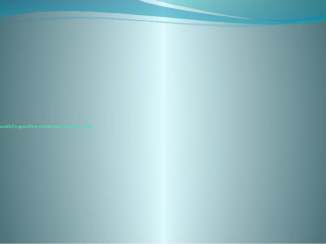 Үйкелісті азайтуға арналған эксперимент жасап көрейік. Видео -4