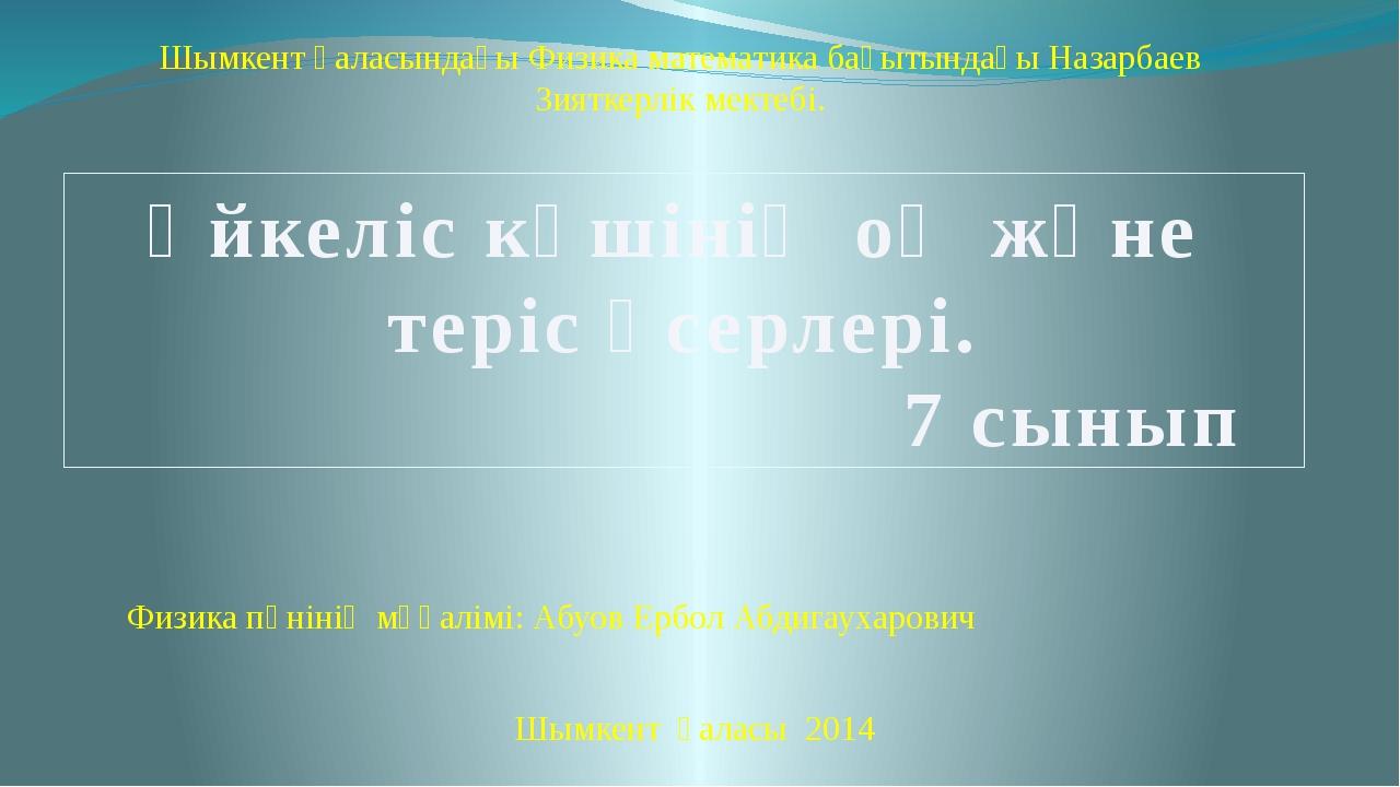 Шымкент қаласындағы Физика математика бағытындағы Назарбаев Зияткерлік мектеб...
