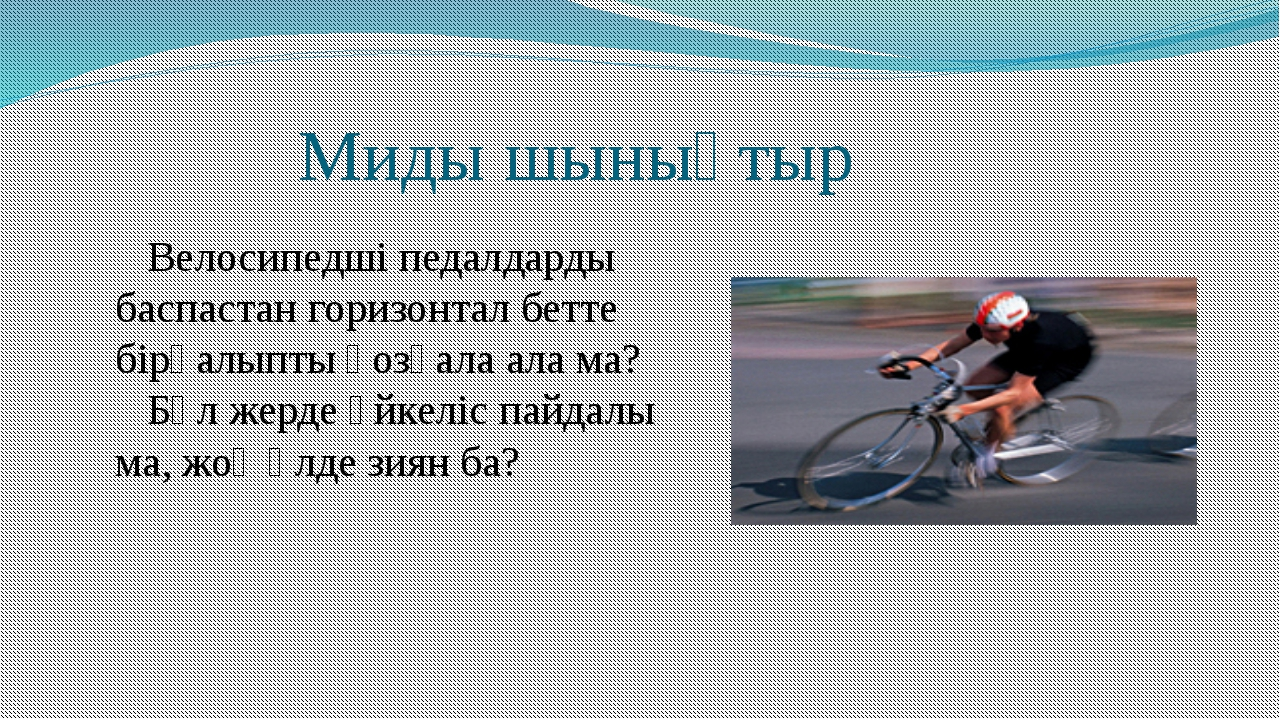 Миды шынықтыр Велосипедші педалдарды баспастан горизонтал бетте бірқалыпты қ...