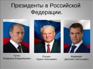 Президенты в Российской Федерации. Путин Владимир Владимирович Ельцин Борис Н