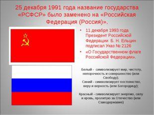 25 декабря 1991 года название государства «РСФСР» было заменено на «Российска