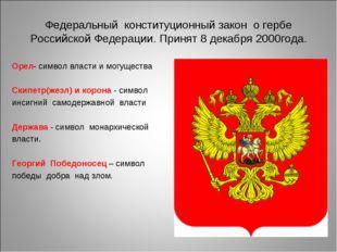 Федеральный конституционный закон о гербе Российской Федерации. Принят 8 дека