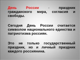 День России - праздник гражданского мира, согласия и свободы. Сегодня День