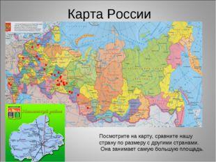 Карта России Посмотрите на карту, сравните нашу страну по размеру с другими с