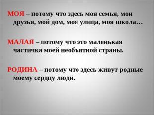 МОЯ – потому что здесь моя семья, мои друзья, мой дом, моя улица, моя школа…