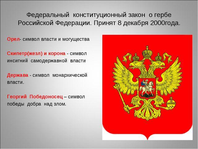 Федеральный конституционный закон о гербе Российской Федерации. Принят 8 дека...