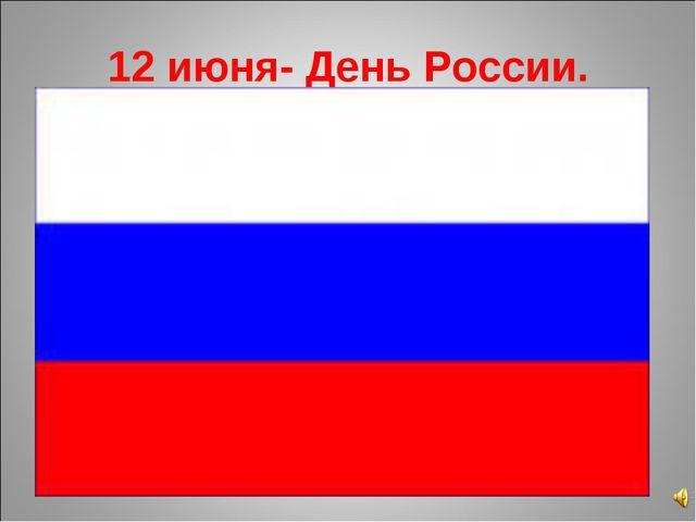 12 июня- День России.